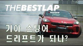 THEBESTLAP review #03 기아 스팅어 광고처럼 드리프트 하기 KIA STINGER DRIFT