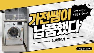 LG 오피스텔 가전제품. 가전쌤이 납품했다~ 엘지 2도…