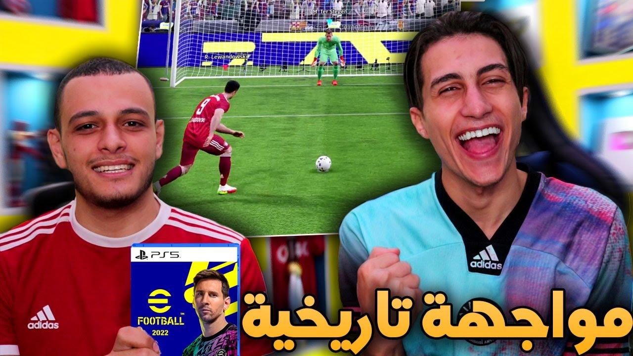 Download لعبت ضد صاحبي محمود لأول مرة لعبة  eFootball 2022🔥!!! مبارة ساحقة