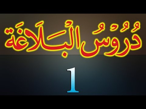 Duroos-ul-Balagha Dars - 1 - Ibtida - by Maulana Muhammad Zuhair Albazi - 19/09/2012 from YouTube · Duration:  10 minutes 14 seconds