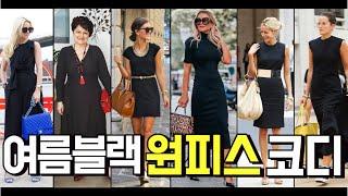 기본 여름 블랙 원피스 코디/원피스 코디의 다양한 스타일링 여자 코디법