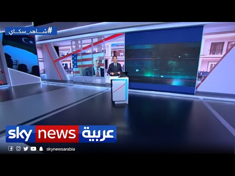 غرفة الأخبار| الولايات المتحدة تندد بإرسال المرتزقة إلى ليبيا  - نشر قبل 2 ساعة