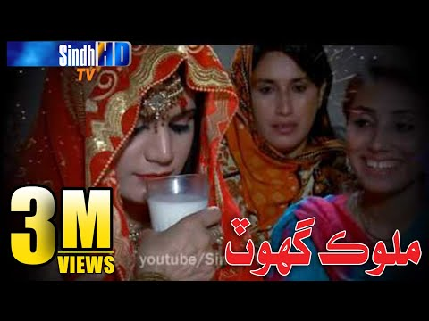Malook Ghoat By Humera Channa SindhTVHD