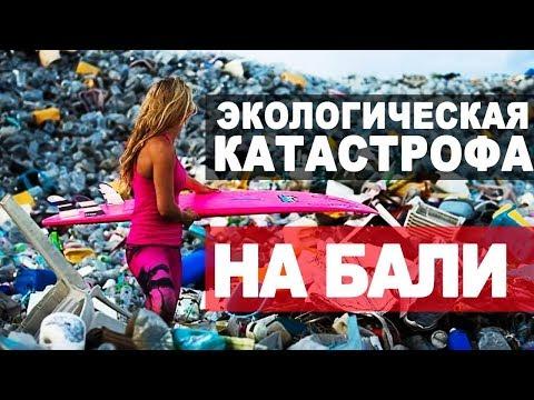 Экологическая катастрофа на Бали, мусор вместо рыб в океане