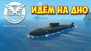 ПОДВОДНАЯ РАБОЧАЯ ЛОДКА   ПОГРУЖЕНИЕ   Stormworks Build And Rescue 3