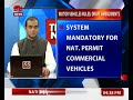 Road Transport and Highways Ministry notifies draft amendments