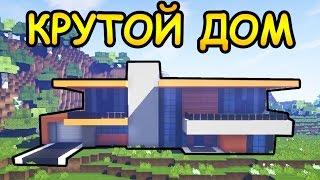 СТРОИМ ВМЕСТЕ КРАСИВЫЙ ДОМ в майнкрафт  - Строим вместе - Minecraft