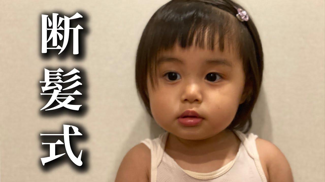 【ゆる動画】次女の前髪カットしたら切りすぎた...