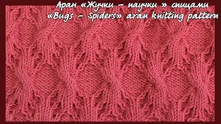 Аран «Жучки – Паучки » спицами | «Bugs - Spiders» aran knitting pattern