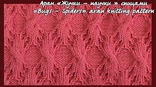 Аран «Жучки – Паучки » спицами | «Bugs - Spiders» aran knitting pattern