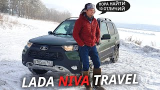 Готовы купить это за 900? Lada Niva Travel | Наши тесты
