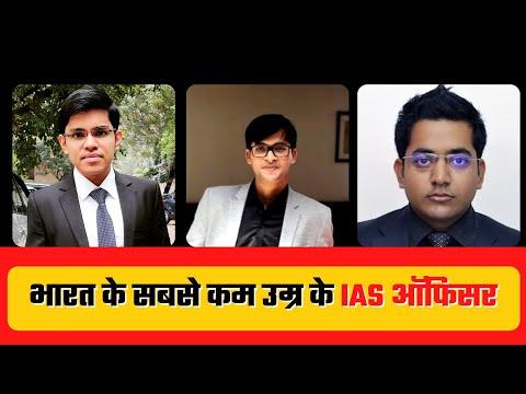 जानिए कैसे बने सबसे कम उम्र में IAS Officer | India's youngest IAS Officer | UPSC Exam |Prabhat exam