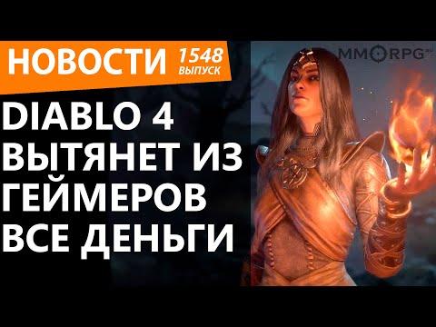 видео: diablo 4 вытянет из геймеров все деньги. Новости
