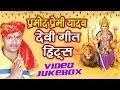 प्रमोद प्रेमी यादव हिट्स - Pramod Premi Yadav Devi Geet Hits || Video Jukebox || Bhojpuri Devi Geet