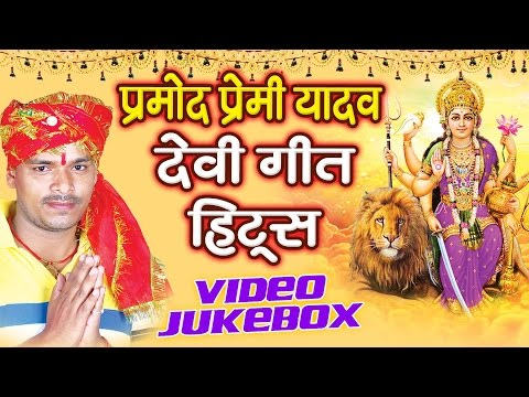 प्रमोद प्रेमी यादव हिट्स - Pramod Premi Yadav Devi Geet Hits || Video Jukebox || Bhojpuri Devi Geet