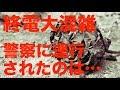 【忘れられない】総武線・平井駅で警察に強制連行される男性。千葉行き最終電車遅延…
