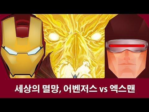어벤저스vs엑스맨, 세�� 멸�-by �맨