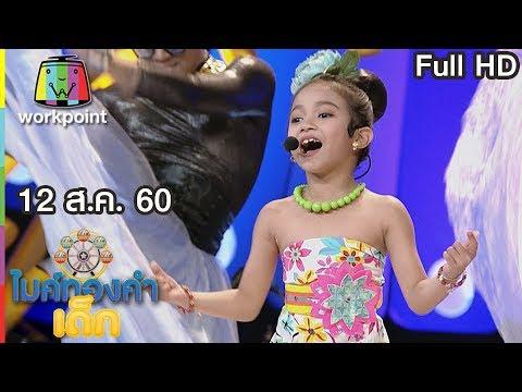 ย้อนหลัง ไมค์ทองคำเด็ก2 | EP.51 | 12 ส.ค. 60 Full HD