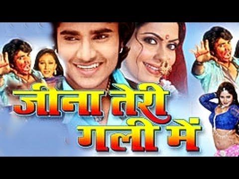 """Jeena Teri Gali Mein"" | Premier of Bhojpuri Movie | Pradeep Pandey ..."