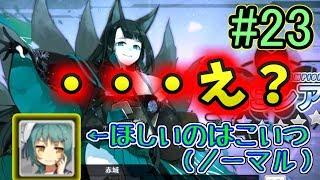 【アズレン】プレイヤーの頑張りを嘲笑う超鬼畜ダンジョン3-4に絶望させられる  #23 thumbnail