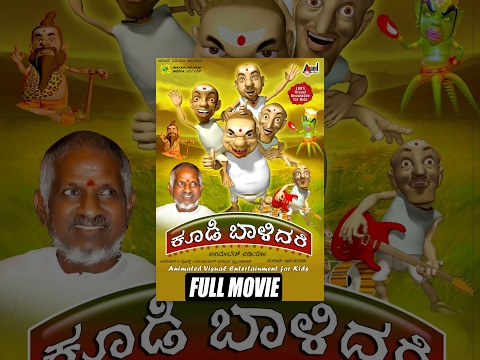 "Koodi Baalidare|""Full Film""