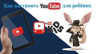 Как настроить YouTube для ребёнка