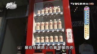 【台南】壽Sweet奶茶 人氣販賣機手搖系奶茶 食尚玩家 浩角翔起 20160406 (3/8)