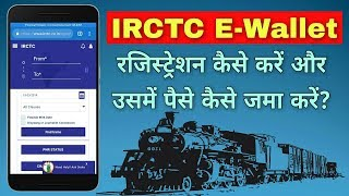 How to Register in IRCTC E-Wallet and How to Deposit Money in it   Indian Railway  