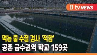 공촌 급수권역 학교 159곳 수질검사 '적합&#…