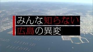 熱帯生物が広島湾に出現?~みんな知らない広島の異変~|COOL CHOICE:広島県
