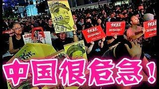 习近平党内斗争激烈!中国经济太惨了!华为要倒闭了!