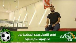 تقرير للزميل محمد الحمايدة عن اكاديمية نادي بنفيكا