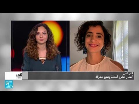 أعمال الفنانة تانيا الخوري.. تطرح أسئلة وتنتج معرفة  - 16:56-2021 / 6 / 9