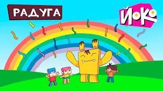 Игры для детей с ЙОКО - РАДУГА - Развивающее видео для детей