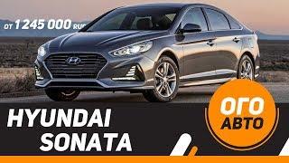 Он вернулся! Новый Hyundai Sonata 2017