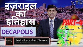 Israel History Decapolis in New Testament Why Jesus Went to Decapolis? By Pastor Akashdeep Sharma
