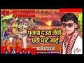 Pujwa daura leke chhathi ghate jai (Dhananjay dharkan) Dj song