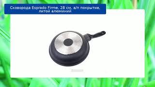 Сковорода Esprado Firme, 28 см, а/п покрытие, литой алюминий обзор