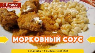 КУРИЦА В КАЗАНЕ + МОРКОВНЫЙ СОУС | Вкусный и простой рецепт