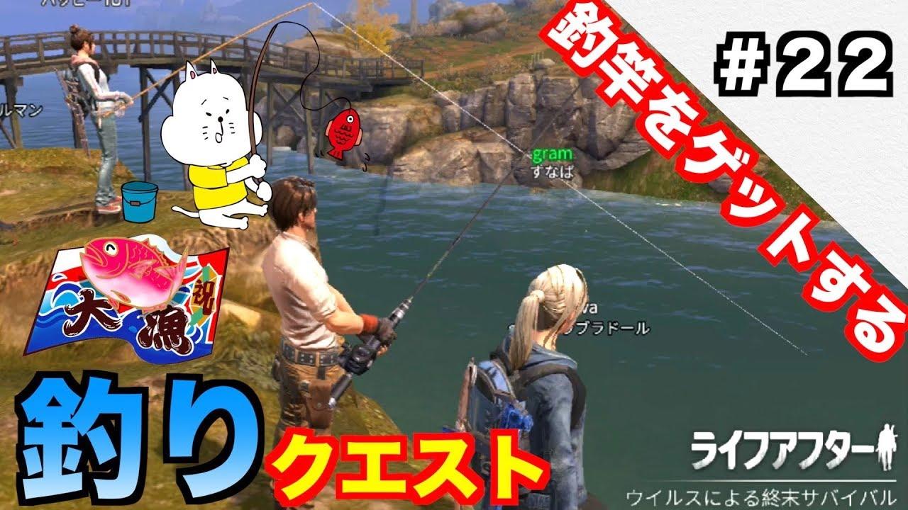 ライフ アフター 釣り竿 ライフアフターの釣り竿・餌・釣りスキルについて。