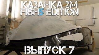Подготовка  и покраска лодки. Казанка 2М Fish5edition Выпуск 7