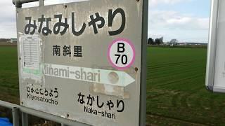 【2021年廃止予定駅】JR北海道・釧網本線「南斜里」駅にて