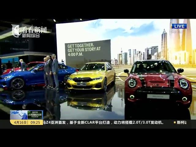 视频|2019上海车展|宝马发布多款新车