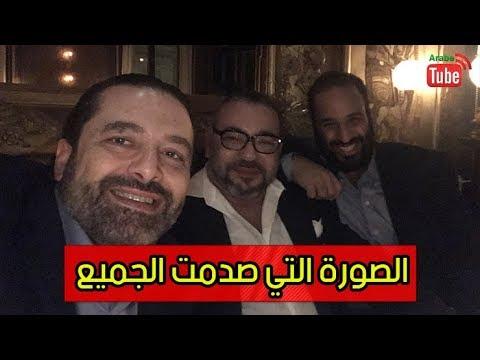 بدون تعليق: الملك محمد السادس ومحمد بن سلمان وسعد الحريري في لقاء خاص بباريس