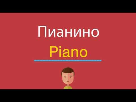 Как по английски пианино