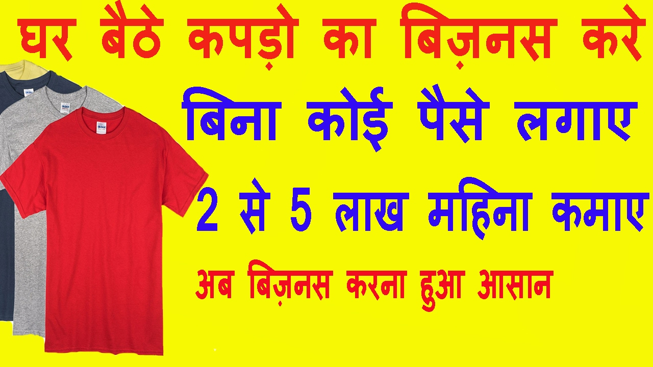32373474b Kapdo Ka Business Kaise Kare - Start Clothing Business With My Dream Store  (Zero Investment)