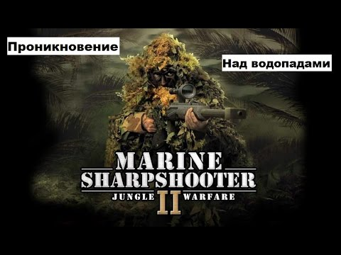 Морпех против терроризма 2 война в джунглях / Marine Sharpshooter II: Jungle Warfare -Прохождение#8