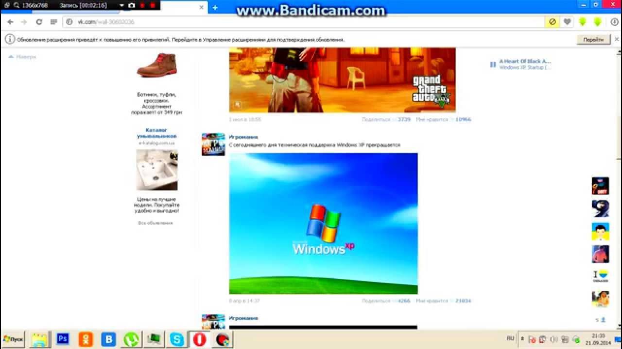 Поддержка Windows XP заканчивается 8 апреля 2014 года(Разговор #2)