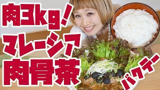 【BIG EATER】HUGE SIZE Malaysian Bak kut teh!肉骨茶!【MUKBANG】【RussianSato】