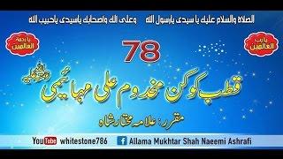 (78) story of Baba Makhdoom Ali Mahimi and Khidr prophet Mahim Police